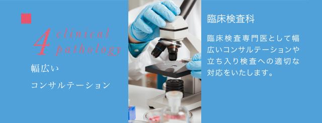 4 clinical pathology 幅広いコンサルテーション