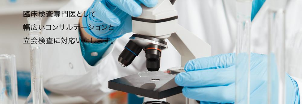 臨床検査専門医として幅広いコンサルテーションと立会検査に対応いたします。