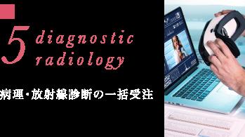 5 diagnostic radiology 病理・放射線診断の一括受注