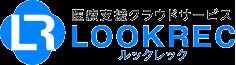 医療支援クラウドサービス LOOKREC